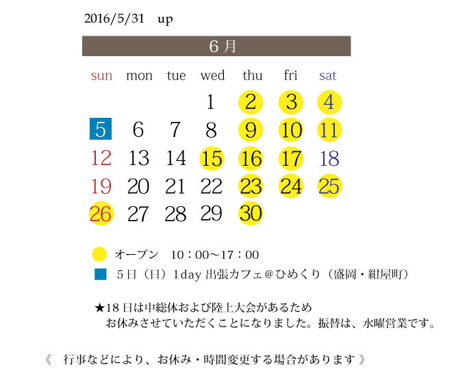 2016calender0604.png