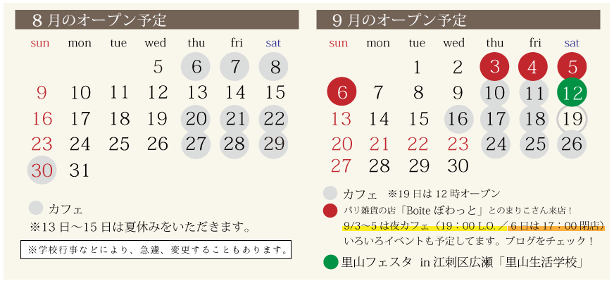 calender8-9.png